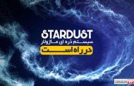 Stardust پلاگین افترافکت