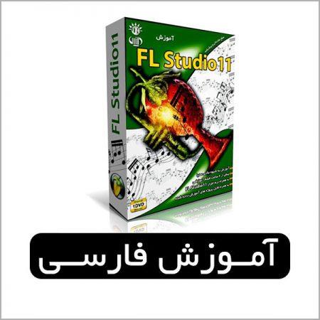 آموزش فارسی آهنگسازی با FL Studio 11