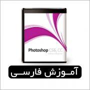 آموزش فارسی فتوشاپ CC