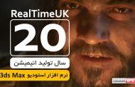 تایم لاین 20 سال انیمیشن سازی در RealTimeUK
