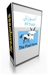 آموزش ترکینگ با PFTrack