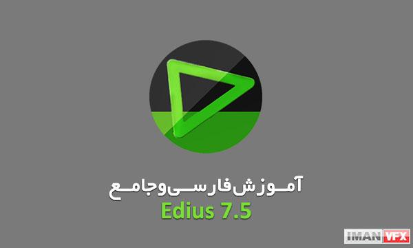 آموزش فارسی جامع ادیوس
