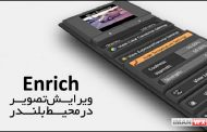 افزونه Enrich برای ویرایش تصویر در Blender