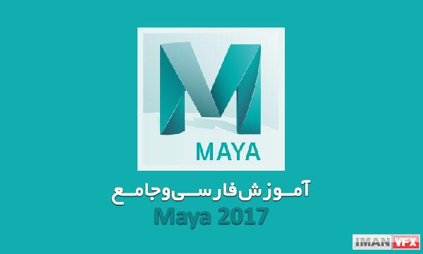 آموزش فارسی جامع مایا 2017