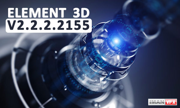 دانلود پلاگین افترافکت Element 3d 2.2.2 build 2155