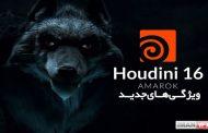 ویژگی های جدید Houdini 16