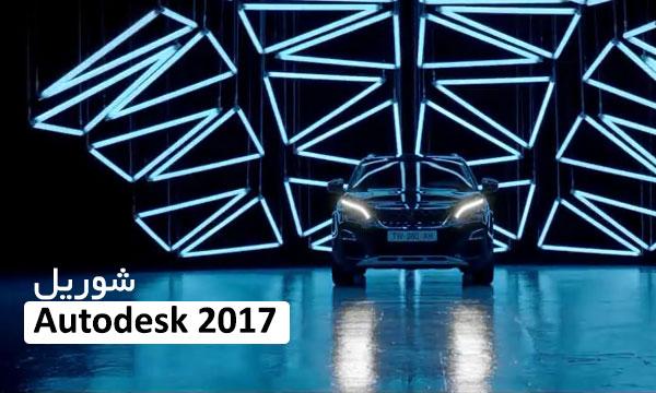 شوریل 2017 Autodesk