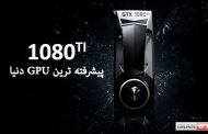 معرفی Nvidia GeForce 1080 Ti