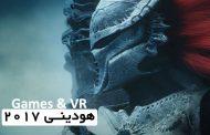 ریل Games & VR هودینی 2017