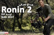 معرفی Ronin 2 توسط DJI در NAB 2017