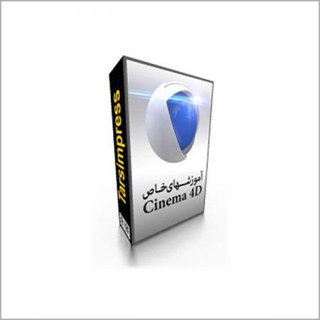 آموزش های خاص Cinema 4D