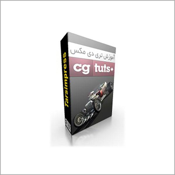 آموزش تری دی مکس از CG Tuts Plus