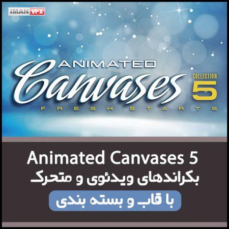بکراند ویدئویی Animated Canvases 5