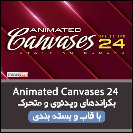 بکراند ویدئویی Animated Canvases 24
