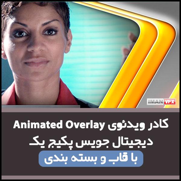 افکت ویدئویی Animated Overlay Sets 1