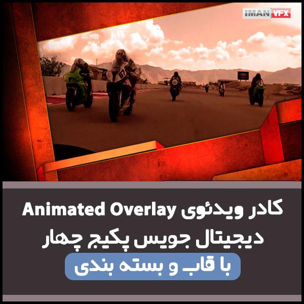 افکت ویدئویی Animated Overlay Sets 4