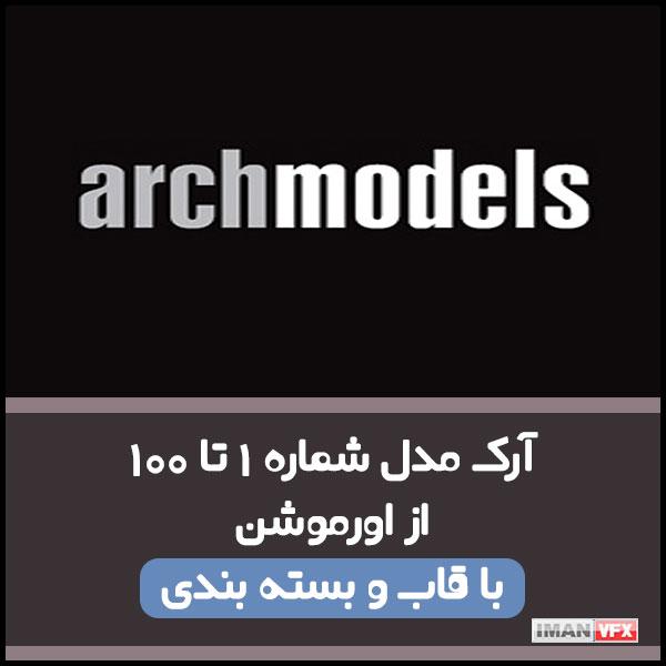 مدل 3D با کیفیت آرک مدل 1 تا 100