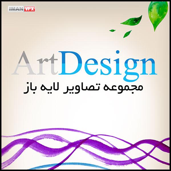 تصاویر لایه باز A.Design