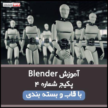 آموزش بلندر-Blender