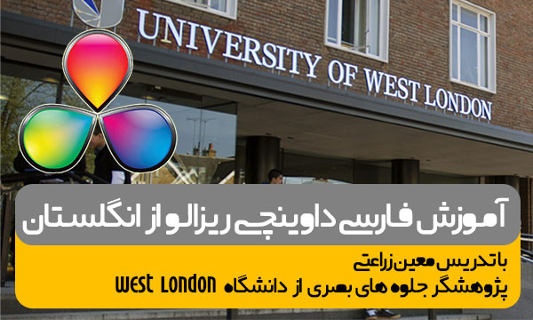 آموزش فارسی داوینچی ریزالو از انگلستان