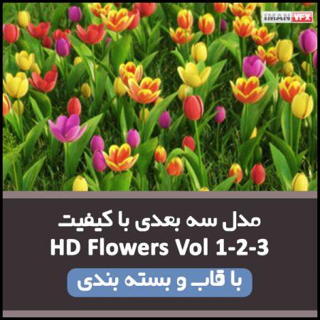 مدل 3D گل HD Flowers Vol 1-2-3