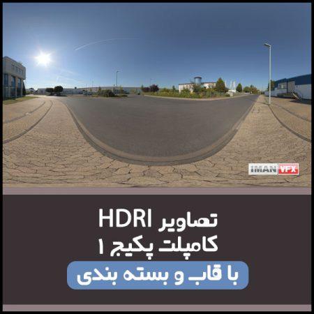 تصاویر با کیفیت HDRI