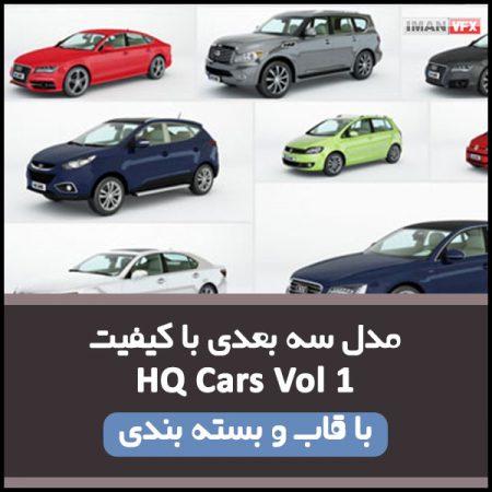 مدل سه بعدی HQ Cars Vol 1
