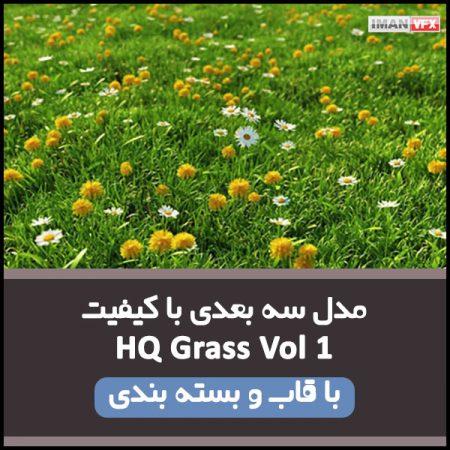 مدل سه بعدی HQ Grass Vol 1