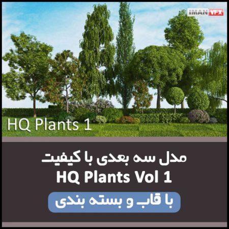 مدل سه بعدی HQ Plants Vol 1