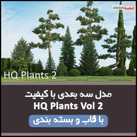 مدل سه بعدی HQ Plants Vol 2