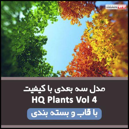 مدل سه بعدی HQ Plants Vol 4