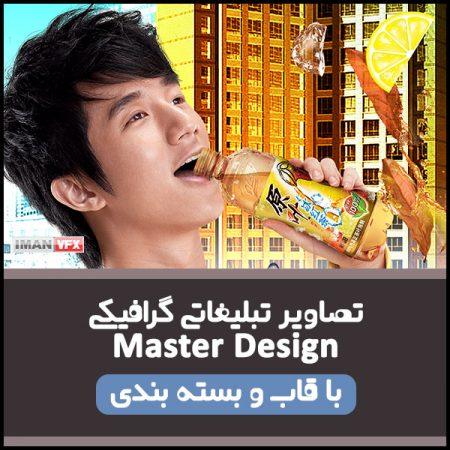 تصاویر لایه باز تبلیغاتی Master Design