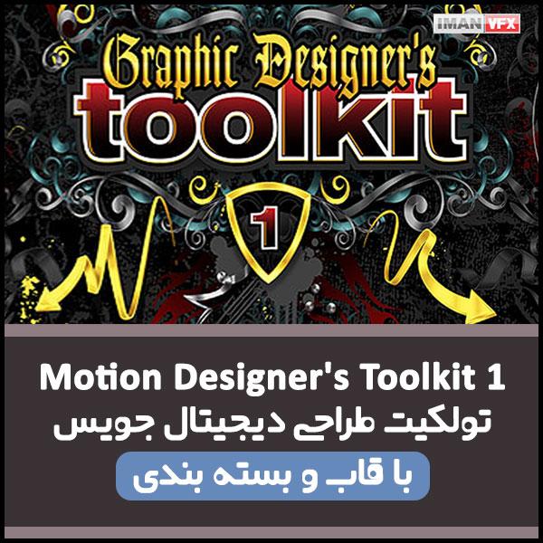 تولکیت گرافیکی Graphic Designer's Toolkit 1