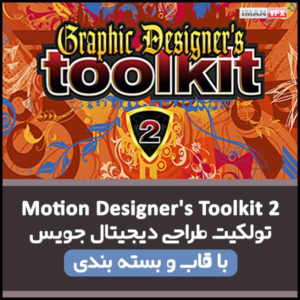 تولکیت گرافیکی Graphic Designer's Toolkit 2