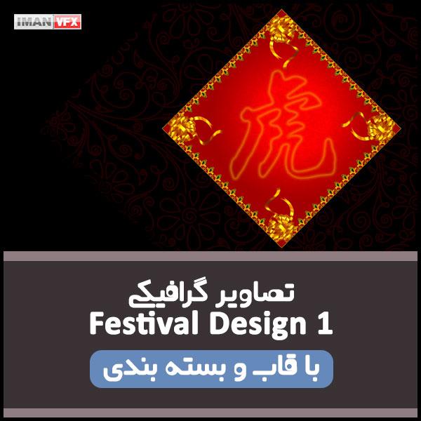 تصاویر گرافیکی 1 F.Design