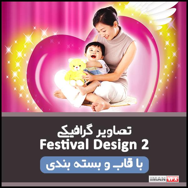 تصاویر گرافیکی 2 F.Design
