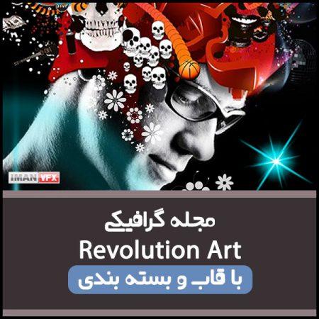 مجله گرافیکی Revolution Art