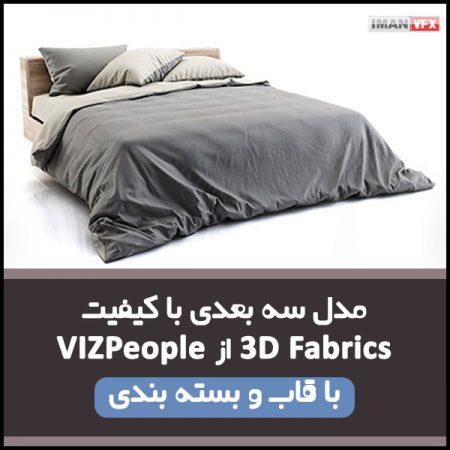 مدل سه بعدی 3D Fabrics از VIZPeople