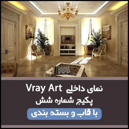 آموزش حرفه ای نمای داخلی Vray Art