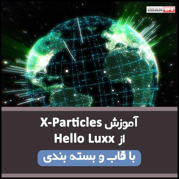 آموزش X-Particles از Hello Luxx