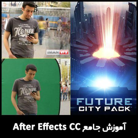 آموزش نرم افزار After Effects CC