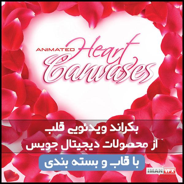 فوتیج قلب Animated Hearts