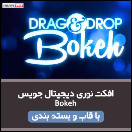 افکت ویدئویی Bokeh