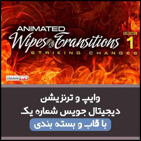 وایپ و ترانزیشن 1 دیجیتال جویس