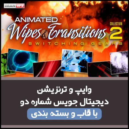 وایپ و ترانزیشن 2 دیجیتال جویس