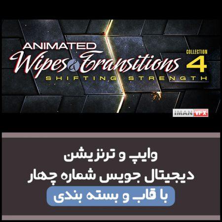 وایپ و ترانزیشن 4 دیجیتال جویس
