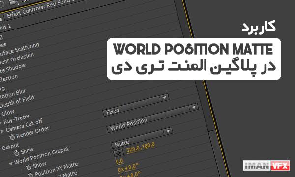 کاربرد World Position Matte در المنت تری دی