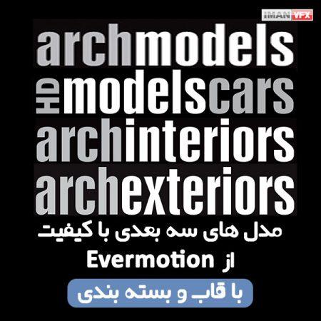 پک آرک مدل از Evermotion شماره 1