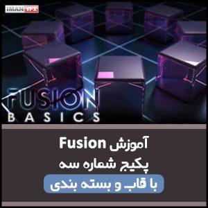 آموزش جلوه های ویژه با Fusion پکیج 3