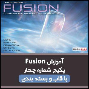 آموزش جلوه های ویژه با Fusion